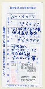 ashinaga06