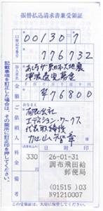 ashinaga08