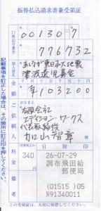 ashinaga140729