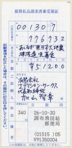 ashinaga141030
