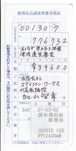 ashinaga150302
